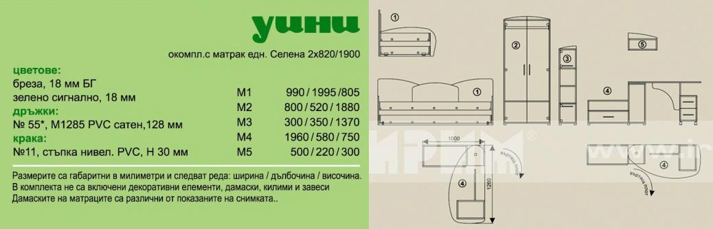 ДЕТСКА СТАЯ УИНИ+Матраци- 18мм